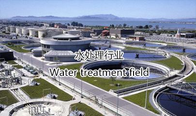 水处理行业