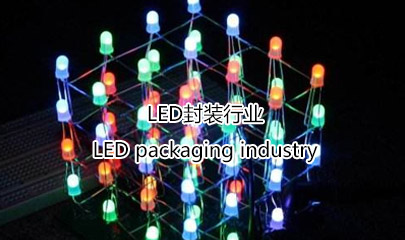 LED封装行业