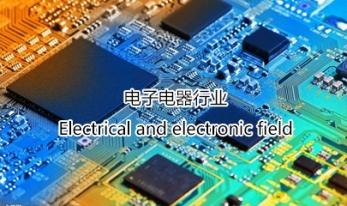 电子电器行业